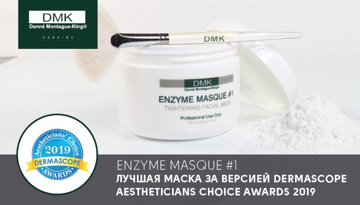 Enzyme masque #1 ‒ лучшая маска за версией DERMASCOPE Aestheticians Choice Awards 2019