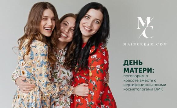 День матери: поговорим о красоте вместе с сертифицированными косметологами DMK